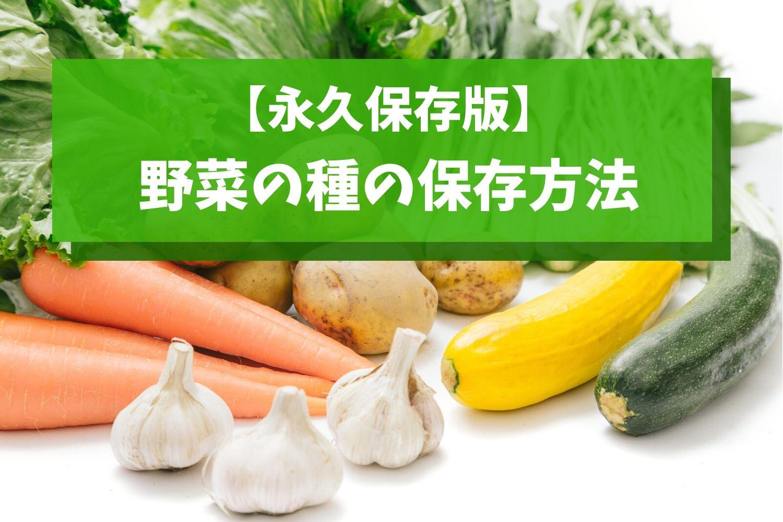 野菜の種の保存方法