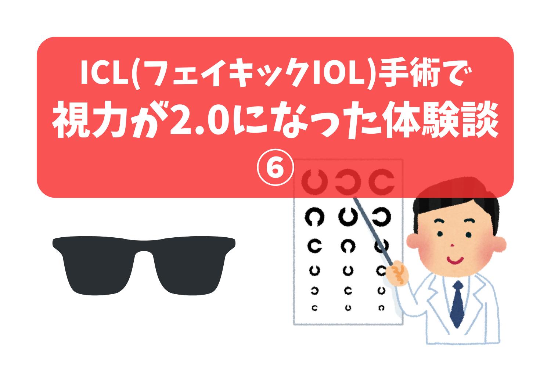 【パート⑥(~1ヶ月検診)】品川近視クリニック名古屋院でICL(フェイキックIOL)手術をしたら視力が2.0になった体験談